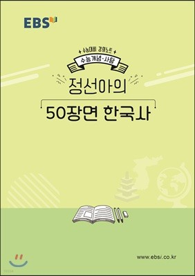 EBSi 강의노트 수능개념 정선아의 50장면 한국사 (2019년)