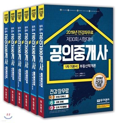 2019 공인중개사 1,2차 기본서 세트
