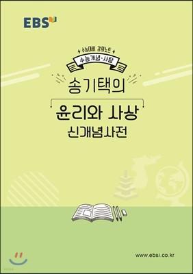 EBSi 강의노트 수능개념 송기택의 윤리와 사상 신개념사전 (2019년)