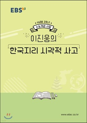 EBSi 강의노트 수능개념 이진웅의 한국지리 시각적 사고 (2019년)