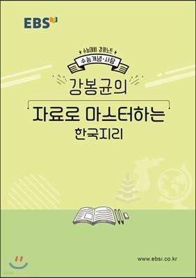EBSi 강의노트 수능개념 강봉균의 자료로 마스터하는 한국지리 (2019년)