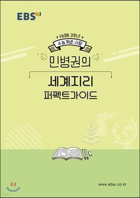 EBSi 강의노트 수능개념 민병권의 세계지리 퍼펙트가이드 (2019년)