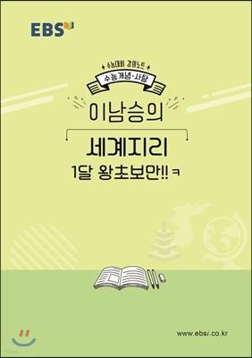 EBSi 강의노트 수능개념 이남승의 세계지리 1달 왕초보만!!ㅋ (2019년)