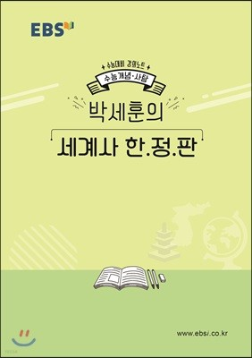 EBSi 강의노트 수능개념 박세훈의 세계사 한정판 (2019년)