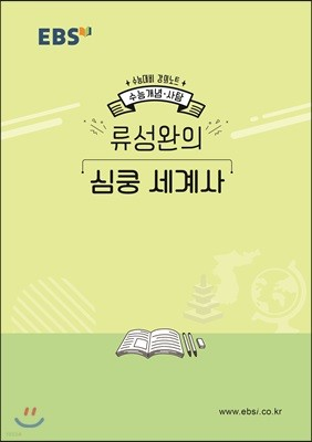 EBSi 강의노트 수능개념 류성완의 심쿵 세계사 (2019년)