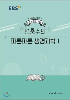 EBSi 강의노트 수능개념 변춘수의 파릇파릇 생명과학1 (2019년)