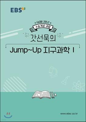 EBSi 강의노트 수능개념 갓선묵의 Jump-Up 지구과학1 (2019년)