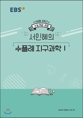 EBSi 강의노트 수능개념 서인혜의 수플레 지구과학1 (2019년)