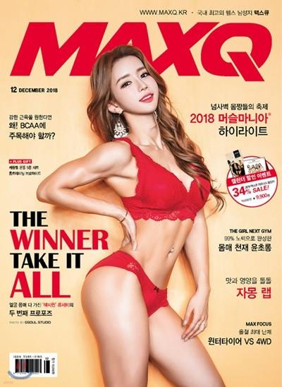 맥스큐 MAXQ A형 (월간) : 12월 [2018]