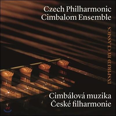 Czech Philharmonic Cimbalom Ensemble 침발론 연주집 - 브람스: 헝가리 무곡 / 리스트: 헝가리 광시곡 / 사라사테: 치고이네르바이젠