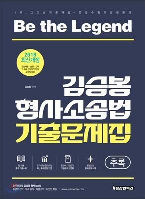 2018 김승봉 형사소송법 기출문제집 추록