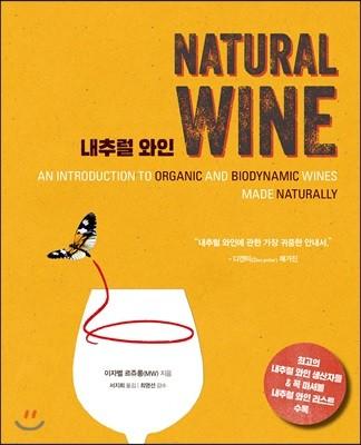 내추럴 와인 NATURAL WINE