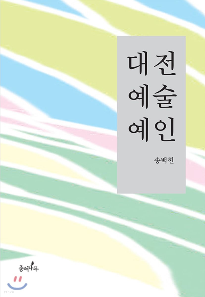 대전 예술 예인