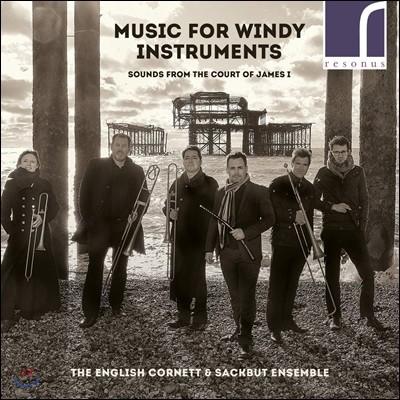 The English Cornett / Sackbut Ensemble 초기 바로크 시대 영국 궁정의 관악 음악