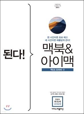 된다! 맥북&아이맥 - 맥OS 모하비 판