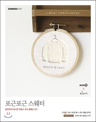 포근포근 스웨터