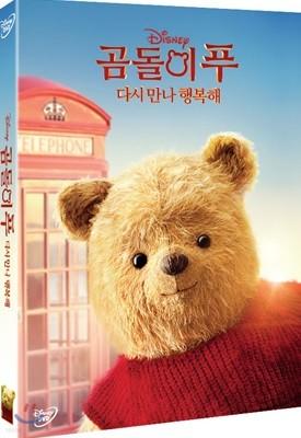 곰돌이 푸 다시 만나 행복해 (1Disc)