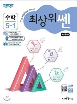최상위 쎈 수학 5-1 (2019년용)