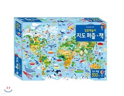 집중력 놀이 지도 퍼즐+책