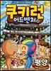 쿠키런 어드벤처 30 평양