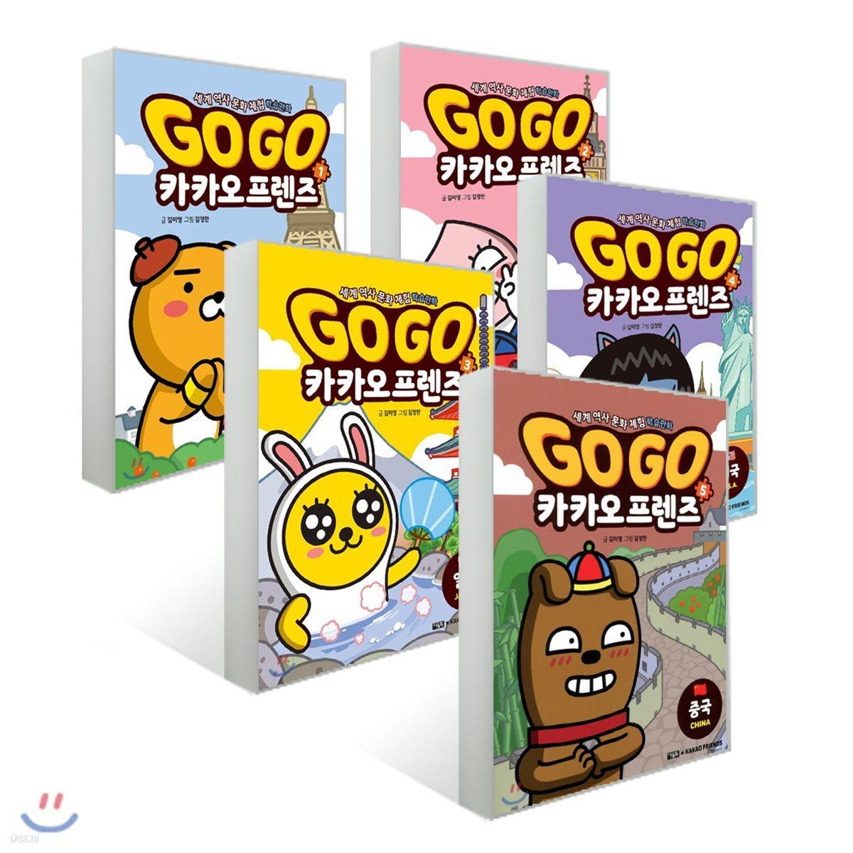 Go Go 카카오프렌즈 1~5권 세트