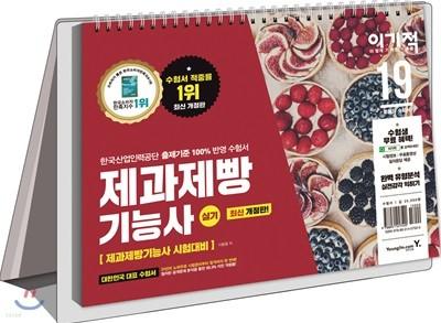 2019 이기적 제과제빵기능사 실기