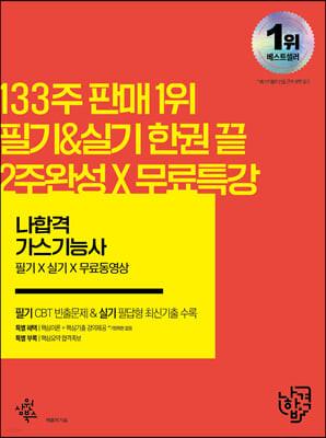 2022 나합격 가스기능사 필기+실기+무료동영상