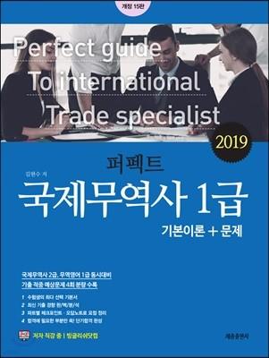 2019 퍼펙트 국제무역사 1급 기본이론+문제
