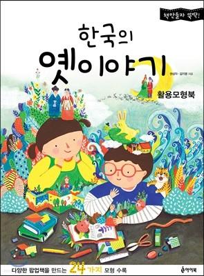 한국의 옛이야기 활용모형북