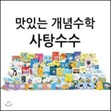 사탕수수 수학동화 세이펜버젼 (본책50권+워크북50권+길잡이1권)