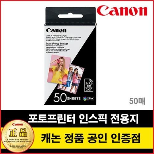 캐논 신제품 미니 포토프린터 iNSPiC 인스픽 전용지 50매