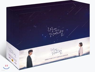하늘에서 내리는 일억개의 별 : 블루레이 : tvN