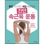 간단 속근육 운동
