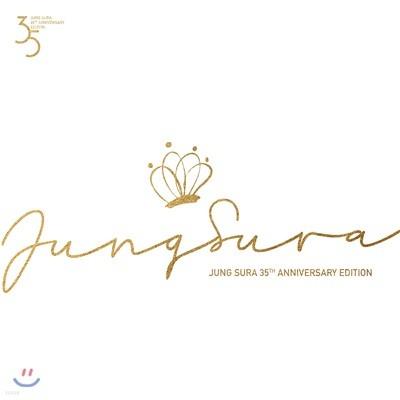 정수라 - 정수라 35주년 기념 에디션