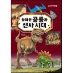 놀라운 공룡과 선사 시대
