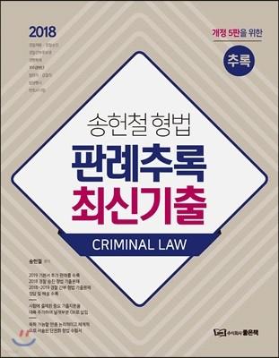 2018 송헌철 형법 판례추록/최신기출