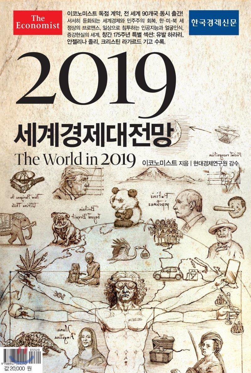 이코노미스트 2019 세계경제대전망