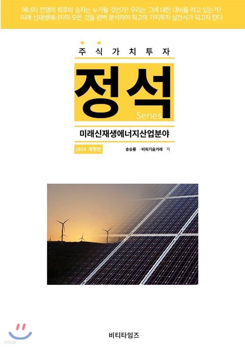 주식가치투자 정석시리즈 : 미래신재생에너지 산업분야