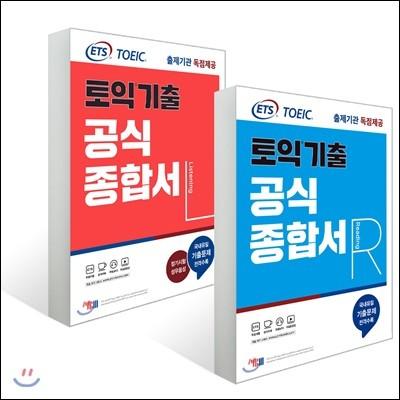 ETS 토익 기출 공식종합서 RC+LC 세트