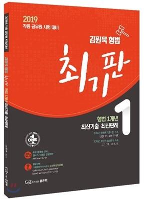 2019 김원욱 형법 최기판 형법 1개년 최신기출·최신판례