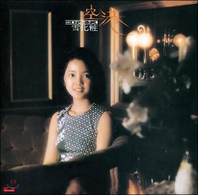 Teresa Teng (등려군) - Kuukou/Yukigeshou [Limited]