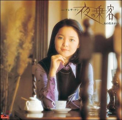 Teresa Teng (등려군) - Yoru No Joukyaku/Onna No Ikigai [Limited]