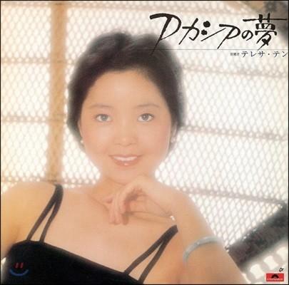 Teresa Teng (등려군) - Acacia No Yume [Limited]