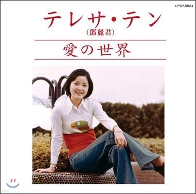 Teresa Teng (등려군) - Ai No Sekai [Limited]