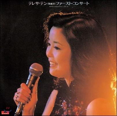 Teresa Teng (등려군) - First Concert [Limited]