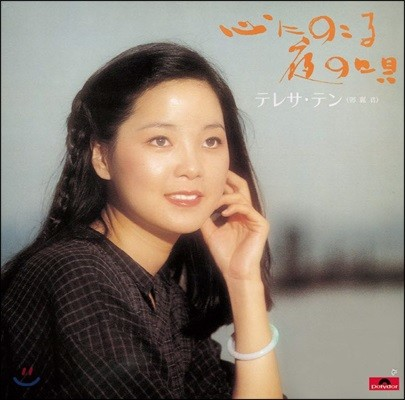 Teresa Teng (등려군) - Kokoro Ni Nokoru Yoru No Uta [Limited]
