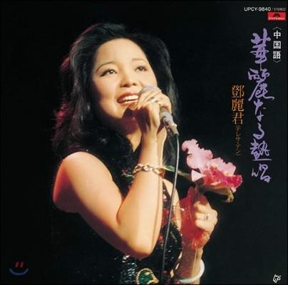 Teresa Teng (등려군) - Karei Naru Nesshou(Chinese Ver.) [Limited]