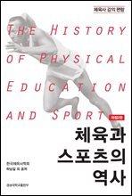 체육과 스포츠의 역사 (개정2판)