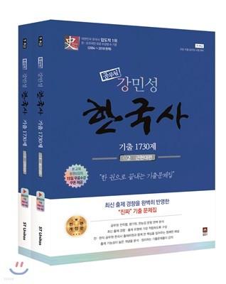 2019 강민성 한국사 기출 1730제 세트