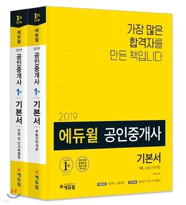 2019 에듀윌 공인중개사 1차 기본서 세트